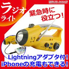 在庫あり 懐中電灯 スマホ充電 ラジオ 防災 手回し LED ライト ラジオ付き スマホ iPhone 携帯 充電 携帯充電 手回し充電器 ER-RDOFL [定形外郵便配送][送料無料]防災セット