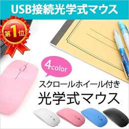 ER-MOUSE1 光学式 マウス オプティカル スクロールホイール付 USB 接続 シンプルな薄型 スリム [ゆうメール配送][送料無料]
