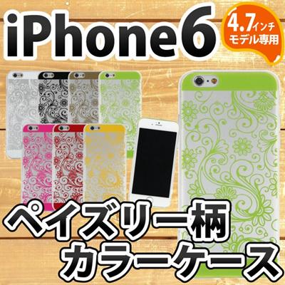 iPhone6s/6 ケースペイズリー柄 のオシャレなケース カラフル おしゃれ 可愛い かわいい ペイズリー TPU ソフト 保護 アイフォン6 case IP61S-033[ゆうメール配送][送料無料]の画像