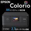 ★数量限定★カラリオ EP-879A 2.7型のタッチパネル液晶を搭載したA4インクジェット複合機 プリンター 6色高画質