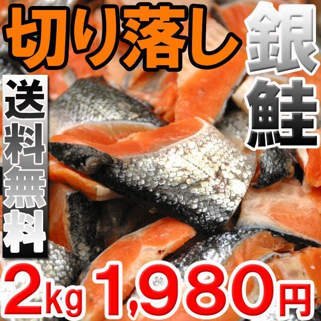 【クリックで詳細表示】【究極の訳あり品☆2kg送料無料1980円】お弁当サイズ♪肉厚ふっくら銀鮭切り落し2kg