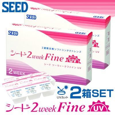 【送料無料】SEED 2ウィークファインUV 2箱セット(両目3ヶ月分) /シード 2week コンタクトレンズ UVカット