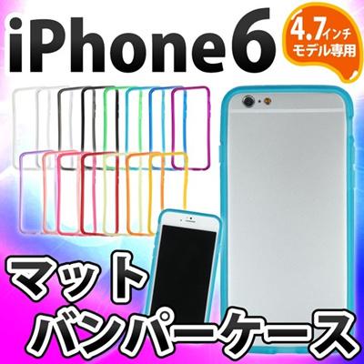 iPhone6s/6 ケースバンパーケース 本体の側面部分を保護 TPU マット バンパー カラフル お洒落 可愛い かわいい 保護 アイフォン6 case IP61B-003[ゆうメール配送][送料無料]の画像