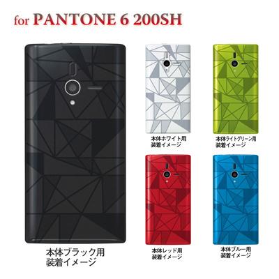 【PANTONE6 ケース】【200SH】【Soft Bank】【カバー】【スマホケース】【クリアケース】【トランスペアレンツ】【トライアングル】 06-200sh-ca0021jの画像