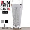 スウェットパンツ メンズ スウェット イージーパンツ スウェット無地 ルームウェア ストレッチ ボトムス メンズファッション