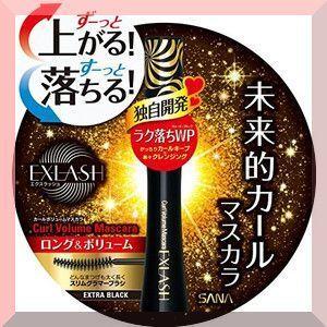 【常盤薬品】SANA(サナ)EXLASH(エクスラッシュ)カールボリュームマスカラ01エクストラブラック