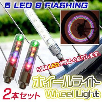 【メール便送料無料】自転車やバイクのホイールライト(バルブライト)2本セット 振動による自動点灯式 5灯のLEDが明るく点灯!バッチリ目立ちます。事故防止やオシャレに♪の画像