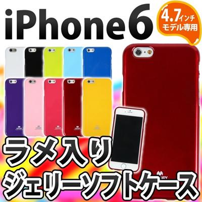 iPhone6s/6 ケースジェリーソフトケース ラメ入りでツヤのあるカラフルなケース TPU お洒落 可愛い かわいい 保護 アイフォン6 case IP61S-030[ゆうメール配送][送料無料]の画像