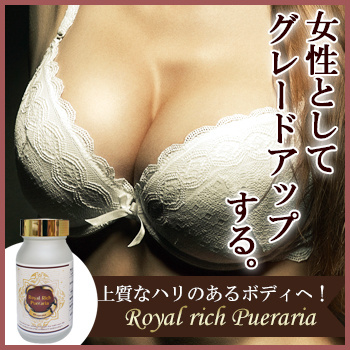 RoyalRichPueraria(ロイヤルリッチプエラリア)※魅力的なボディ※送料無料!!