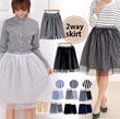 2way skirt