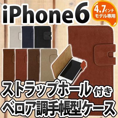 iPhone6s/6 ケース手帳型 ベロア 調 手帳 case cover 横開き カードポケット スタンド 保護 おしゃれ 上品 大人 シック アイフォン6 IP61L-011[ゆうメール配送][送料無料]の画像