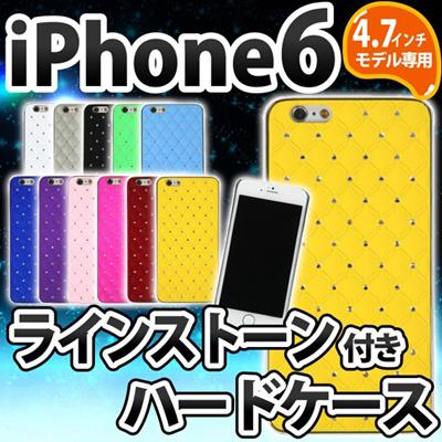 iPhone6s/6 ケースラインストーン ハードケース キラキラケース おしゃれ 可愛い かわいい ゴージャス PC ハード スワロ 保護 アイフォン6 IP61P-031[ゆうメール配送][送料無料]の画像