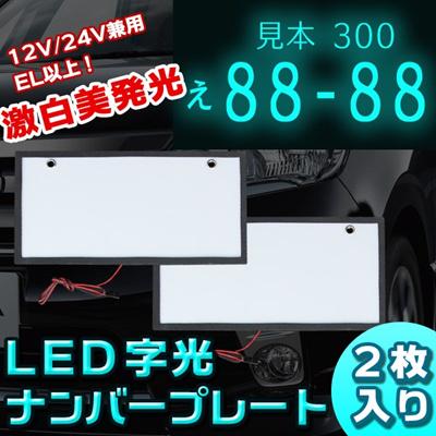【レビュー記載で送料無料!】12V/24V兼用 EL以上!激白美発光 LED 字光 ナンバープレート2枚 超薄型 防水の画像