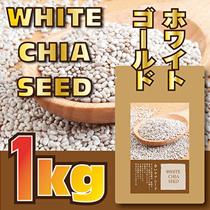 クーポン発行中【送料無料】白いチアシード (希少ホワイト種) 1kg 【ホワイトチアシード/SUPER FOOD/スーパーフード】ダイエット