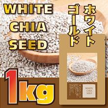 【送料無料】白いチアシード (希少ホワイト種) 1kg 【ホワイトチアシード/SUPER FOOD/スーパーフード】ダイエット
