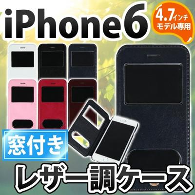 iPhone6s/6 ケース手帳型 レザー 調 ケースを閉じたままでも通話OK 手帳 case cover 横開き スタンド 保護 おしゃれ シック アイフォン6 IP61L-010[ゆうメール配送][送料無料]の画像