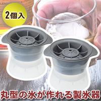 丸型の氷が作れる製氷器2個入