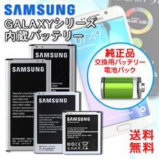 【SAMSUNG純正:並行輸入品】GALAXYシリーズ内蔵バッテリー どれでも一律価格★S5(SC-04F)(SCL23)、