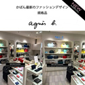 AUTHENTIC AGNES.B LADIES HANDBAG WOMEN HANDBAG 100% AUTHENTIC SPECIAL OFFER LADIES SHOULDER BAG LUXURY HANDBAG アニエス・ベー/agnes b.「To b. by agnes b.」が「ねごと」とコラボ!盛りだくさんのイベントに注目!