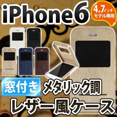 iPhone6s/6 ケースメタリック レザー 調 ケース case cover スタンド 保護 おしゃれ オシャレ レザー風 シック 保護 アイフォン6 IP61P-028[ゆうメール配送][送料無料]の画像
