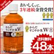 数量限定特価【地域別送料無料】からだすこやか茶W 24本×2ケース 48本【特定保健用食品】
