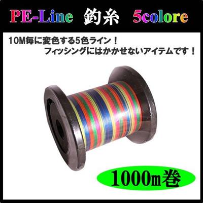 【レビュー記載で送料無料!】10号 PEライン5色 8本組 1000M 釣り糸 0.6mm/100LB/8本編みの画像