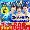 【送料無料】DHA+EPA オメガ3系α-リノレン酸 約5ヵ月分 メール便送料無料1粒300mgあたりDHA30%(90mg)、EPA7%(21mg)トランス脂肪酸0mg/サプリ/DHA EPA/dha サプリメント