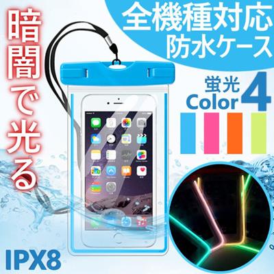 完全防水スマホケースiPhoneGALAXYAQUOSXPERIAIPX8等級全機種対応光る夜光蓄光iphoneアイフォンアイフォンケーススマホケース
