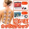 [カッピング ]健康 血液の循環 鍼治療、マッサージ療法 カッピングセット KOREA BUHANG Hansol Medical 10/19/30 Cupping Set Therapy Cups Kit