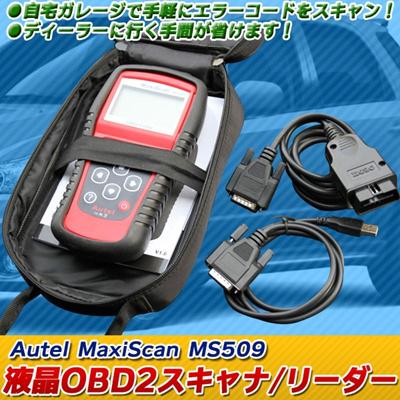 【レビュー記載で送料無料!】液晶OBD2スキャナ/リーダー Autel MaxiScan MS509 自動車故障診断機 コードスキャナー テスター  コードリーダー 汎用 修理の画像