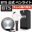 【すぐ発送可能】 BTS(防弾少年団)公式 ライトスティック(ペンライト) OFFICIAL GOODS / LIGHT STICK