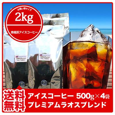 【送料無料2kg】コーヒー屋さんの手造り◆アイスコーヒー(ラオスブレンド)500g×4袋◇の画像