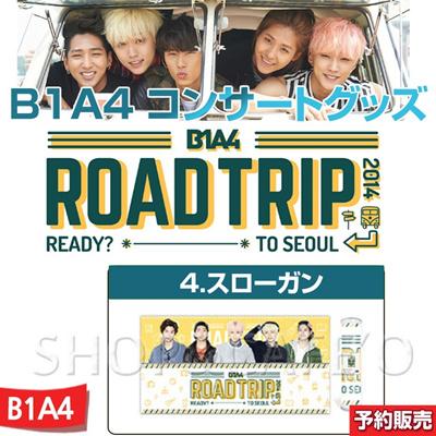 【1次予約】 B1A4 コンサートグッズ / Road Trip Seoul Ready / 4.スローガンの画像