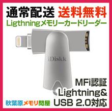 【初回限定 MicroSD 32GBをプレゼント】iDiskk MicroSD Reader Lightning/USB2.0/MicroSD カードリーダー iPhone・iPad・iPod touchの容量不足解消 Apple MFI認証 【通常配送料無料】532P14Aug16