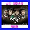 韓国ドラマ 「テバク」 全24話 高画質 DVD-BOX 14枚组、 日本語字幕 +テバク特典70分+テバクOST(7曲)