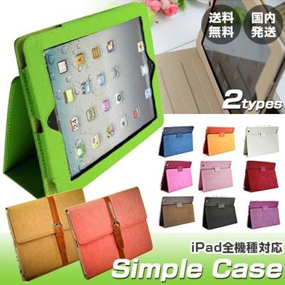 【メール便送料無料】【安心国内発送】iPad Air 2 3 4 iPad mini Case For iPad カーバー ipad ケース  シンプル 便利の画像