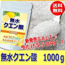 クエン酸(無水) 1kg 食品添加物グレード 【クエン酸純度99.5%以上の高純度】