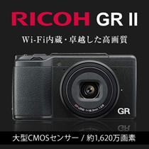 【カートクーポン使えます】リコー(RICOH) Wi-Fi内蔵・卓越した高画質ハイエンドコンパクトデジタルカメラ GR II