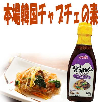 NEW!★簡単に韓国家庭料理の味付★本場韓国チャプチェの素280g