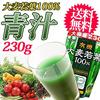 【送料無料】【1杯12円】青汁 大麦若葉100% 大容量230g 約77日分 1回12円