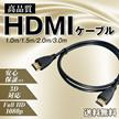 【送料無料】高品質HDMIケーブル【3D映像対応】フルHD【1080p】選べる長さ [ 1.0m / 1.5m / 2.0m / 3.0m ]【高画質】14日間無料交換保証付き
