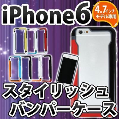 iPhone6s/6 ケーススタイリッシュ バンパーケース 本体の側面部分を保護 バンパー TPU カラフル お洒落 可愛い かわいい 保護 アイフォン6 IP61B-006[ゆうメール配送][送料無料]の画像
