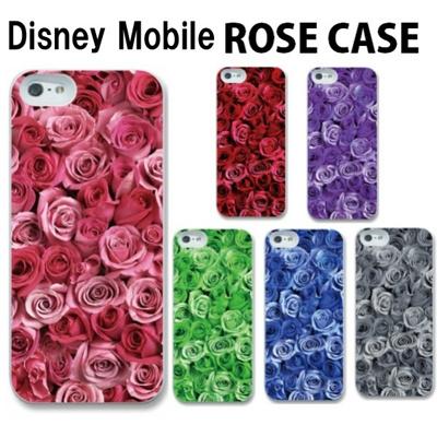 特殊印刷/Disney Mobile(SH-02G)/DisneyMobile(F-07E/N-03E)(F-03F)(SH-05F)(ローズ)CCC-016【スマホケース/ハードケース/カバー/ディズニーモバイル】の画像