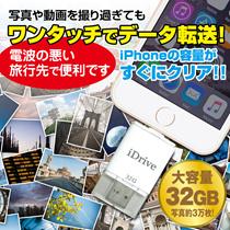 ≪カートクーポン利用可!≫【送料無料】iPhone用USBメモリ【32GB/64GB】簡易日本語説明書付き