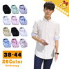 ☆Gentlemen◆Stylish Dress Shirts for Men◆High Quality Material n Good Workmanship/ Euro Long Sleeve Dandy Shirts/ Pattern design-28 colors/ 38-44 Plus Size