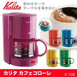Kalita(カリタ) カフェコローレ V-102 コーヒーメーカー ブルー/グリーン/オレンジ/ピンク/イエロー カラフルな5色をご用意しました♪インテリアに合わせてご使用いただけます!