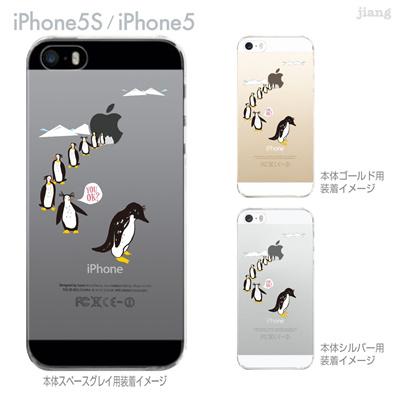 【iPhone5S】【iPhone5】【Clear Arts】【iPhone5sケース】【iPhone5ケース】【スマホケース】【クリア カバー】【クリアケース】【ハードケース】【着せ替え】【クリアーアーツ】【アップルからペンギン】 01-ip5s-zes009の画像