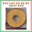 [Fast Shipping / From Japan ] Popular Japan Desert  ★Baumkuchen ★