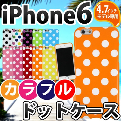 iPhone6s/6 ケースドット柄 の可愛いケース カラフル かわいい お洒落 おしゃれ ドット 水玉 TPU ソフト 柔らか 保護 アイフォン6 case IP61S-035[ゆうメール配送][送料無料]の画像