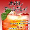 【2セット購入でおまけ付】水出し 紅茶アールグレイ5g×10TB
